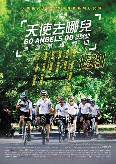 天使去哪兒-台灣單車假期.jpg