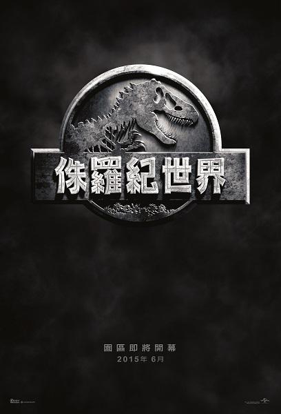 JW Local Teaser 1 Sheet-Taiwan
