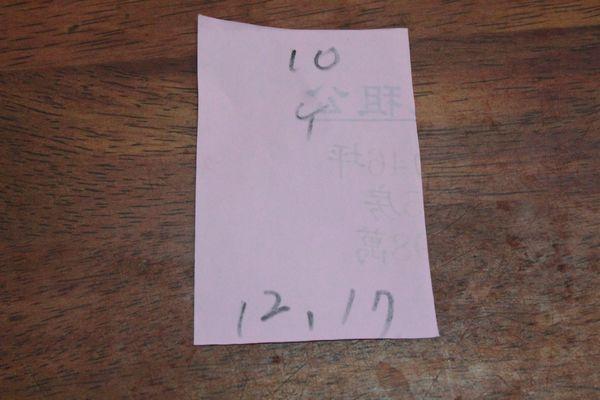 饅頭-002 領取單