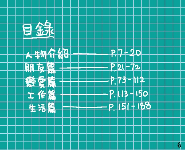 06-15 chipbombom-bookP1-100_頁面_01.jpg