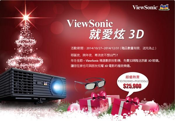 ViewSonic 「就愛炫 3D」  3D投影機驚喜價 獨家再送3D眼鏡