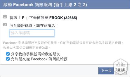 fb簡訊收費a 2015-05-26 10.16.57 拷貝.png