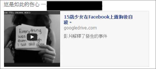 01_15歲少女在Facebook上露胸後自殺