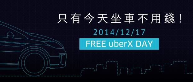 Uber Taipei 1217 免費搭車日