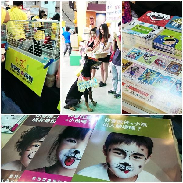 2014台北寵物展14