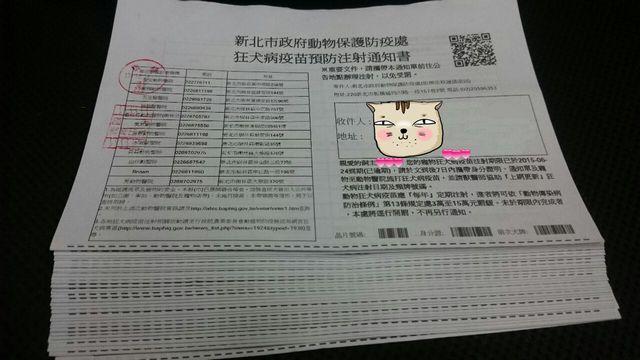 狂犬病疫苗施打-Rack Chou