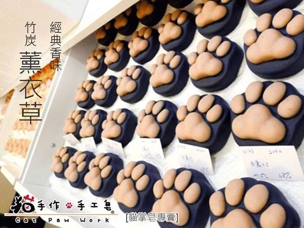 貓掌皂012