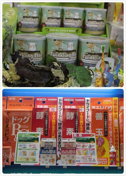 2013寵物展-保健食品