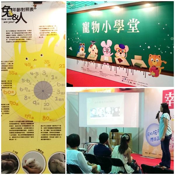 2014台北寵物展9