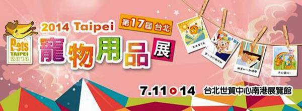 2014台北寵物展1