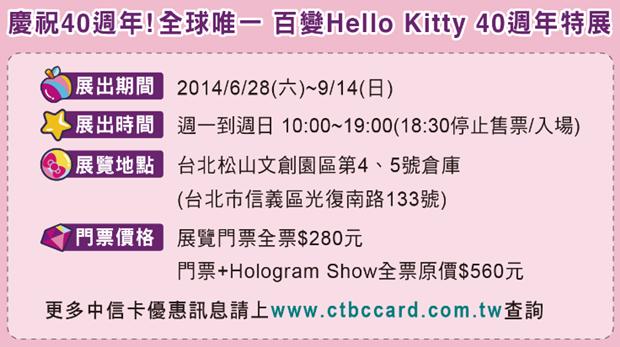 Hello Kitty展覽圖檔-2