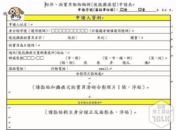 新聞稿-輪椅申請表.JPG