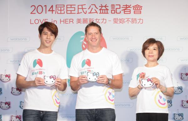 左起:愛妳不肺力公益大使胡宇威、台灣屈臣氏董事總經理安濤、台灣癌症基金會副執行長蔡麗娟一同支持屈臣氏