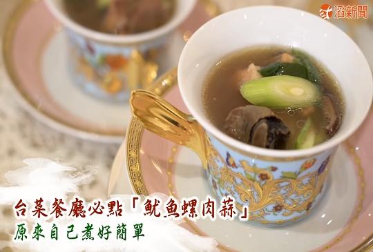 料理美學-穀雨-台菜餐廳必點「魷魚螺肉蒜」 原來自己煮好簡單