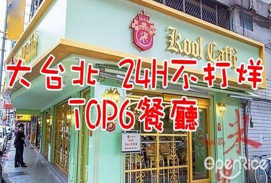 【大台北24H燈火通明,內行人都知道的最熱門TOP6全天候不打烊餐廳】