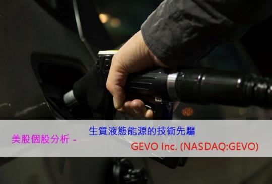 無謂風雨,企圖徹底解決溫室效應的生質能源先驅-GEVO Inc (美股代號:GEVO)