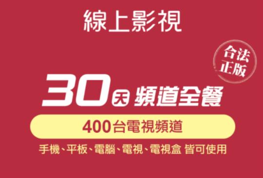 線上影視30天免費400台電視頻道看到飽