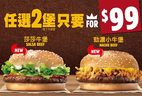 【BurgerKing 漢堡王】7月漢堡王優惠券、折價券、coupon