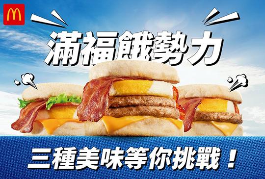 【McDonald's 麥當勞】2020年2月麥當勞優惠券、折價券、coupon