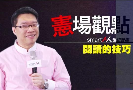 【SmartM職場專欄】憲場觀點NO12:閱讀的技巧