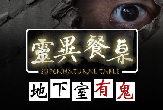 【靈異餐桌第九集】地下室有厲鬼