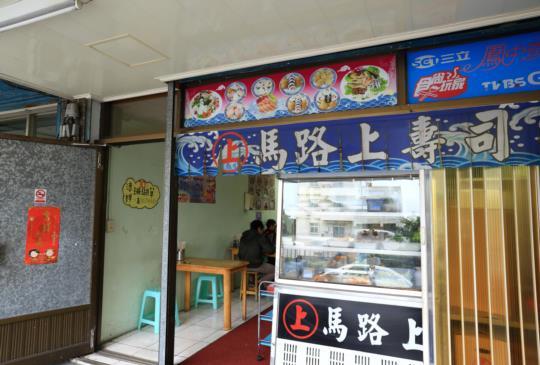 [花蓮美食] 平價五星日本料理~馬路上日式小吃