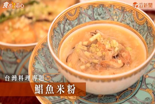 料理美學–雨水-鯧魚米粉