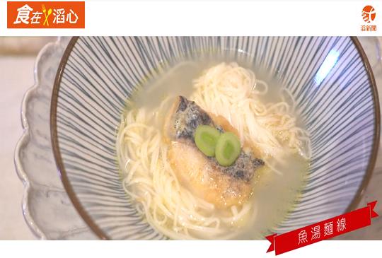 料理美學–驚蟄-魚湯麵線