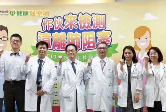 作夥來檢測! 早期診斷治療遠離肺阻塞