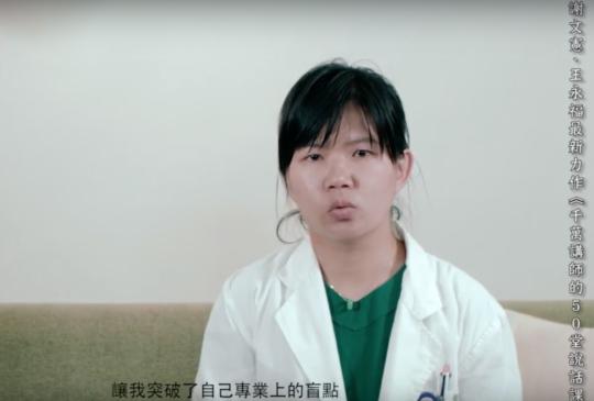 《千萬講師的50堂說話課》澄清醫院胸腔內科主治醫師 謝佳珍推薦