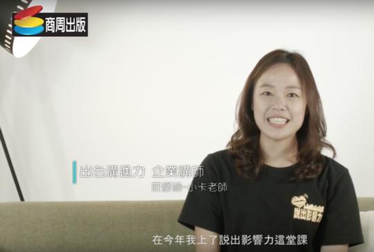 《千萬講師的50堂說話課》企業講師 莊舒涵 推薦