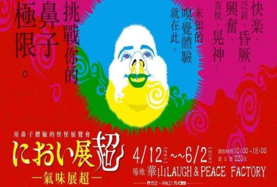 轟動日本造成話題的「氣味」展示在台灣登場  用鼻子來體驗不一樣的展覽「氣味展超」