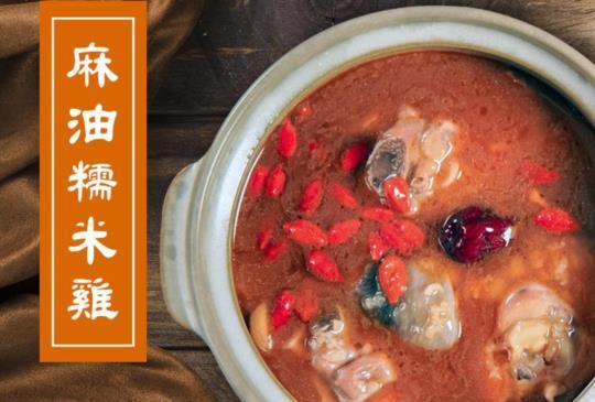 皇旗御廚 - 麻油糯米雞