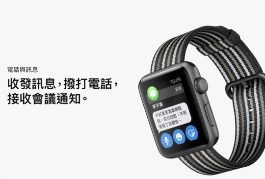 Apple Watch 3 LTE 版台灣五月上市,售價 12,900 元起