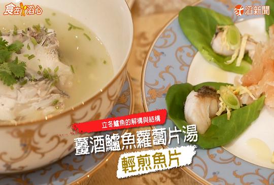 料理美學–立冬-鱸魚的解構與結構:薑酒鱸魚蘿蔔片湯+輕煎魚片
