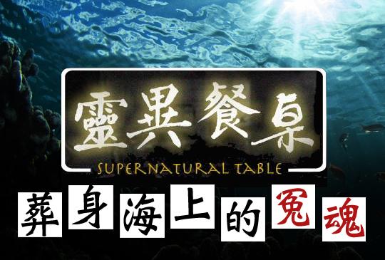【靈異餐桌第六集】 葬身海上的冤魂