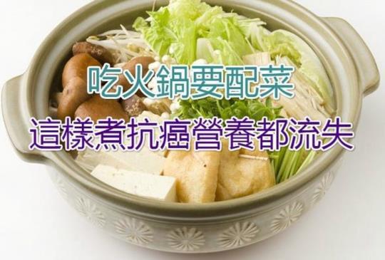 【吃火鍋要配菜 這樣煮抗癌營養都流失】