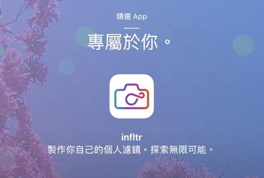 【專屬於你】讓 Apple 送你 infltr 免費個人濾鏡