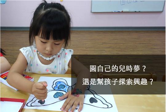 才藝課迷思:圓自己的兒時夢?還是開發孩子的潛能?