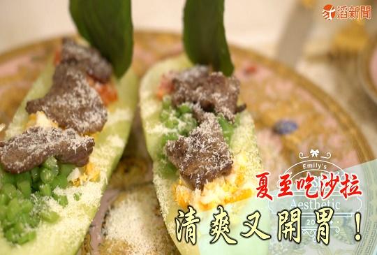 料理美學-夏至吃沙拉清爽又開胃!