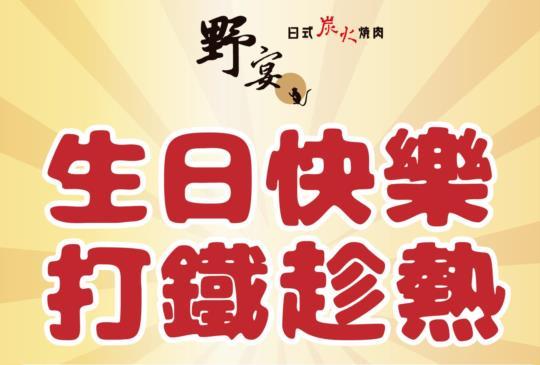 【連鎖】野宴日式炭火燒肉-生日快樂,壽星免費