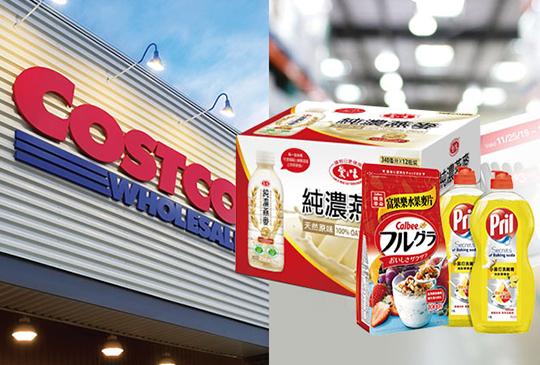 【Costco好市多6月優惠】2021特價商品DM、線上購物折扣碼、優惠商品懶人包通通有!