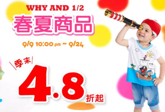 【親子特賣】費雪玩具、WHY AND 1/2、童書特賣資訊來啦!