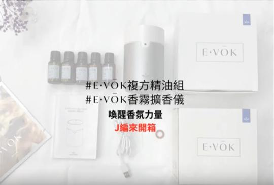 【 E·VŌK複方精油組開箱】
