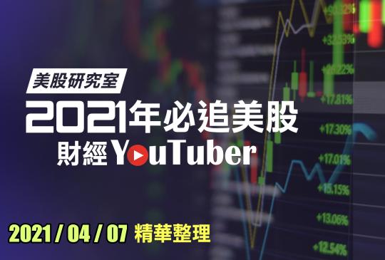 財經 YouTuber 每日股市快訊精選 2021-04-07