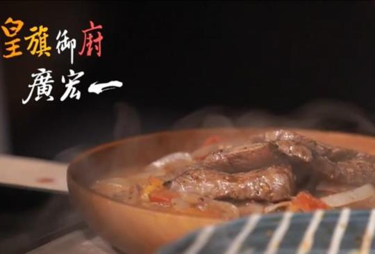 皇旗御廚 - 番茄紅酒燉牛肉