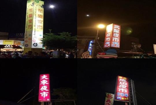 【台南】四大知名夜市,讓吃貨們嘴巴停不下來