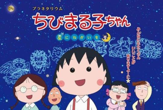 每個人童年的共同回憶《櫻桃小丸子》作者驚傳病逝,享年53歲