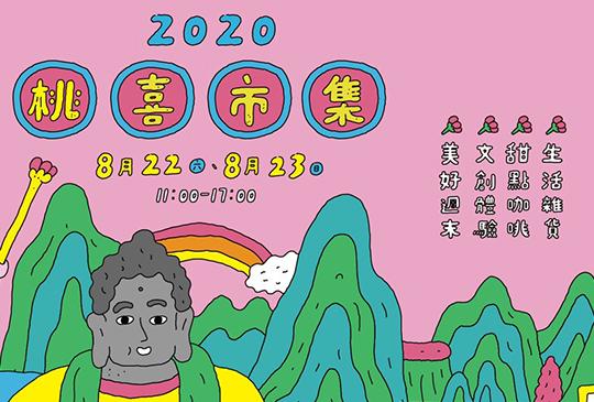 彰化桃喜市集,30 家風格品牌齊聚彰化,迎接討喜(2020/8/22-23,11:00-17:00)