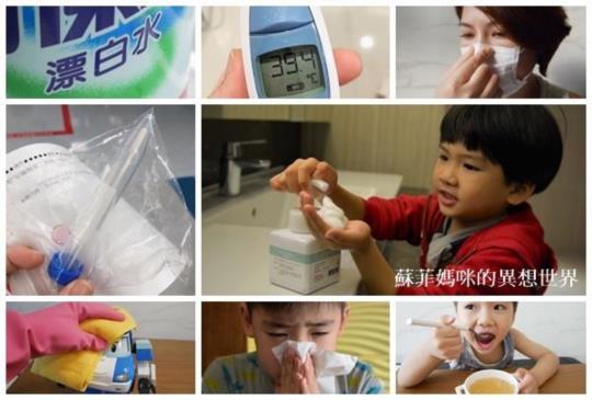【防疫大作戰】流感、腸病毒大流行! 居家防疫請你跟我這樣做!